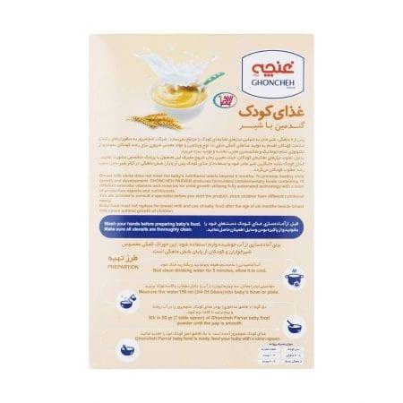 غذای کودک گندمین با شیر غنچه / ۲۵۰ گرم
