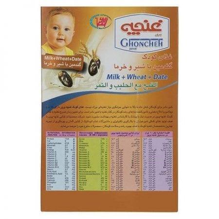 غذای کودک گندمین غنچه با شیر و خرما / ۲۵۰ گرم