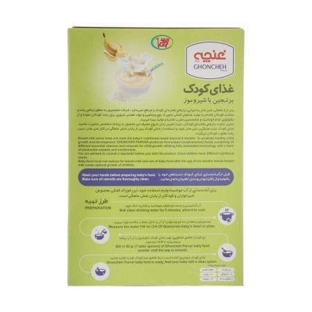 غذای کودک برنجین با شیر و موز غنچه/۲۵۰ گرم