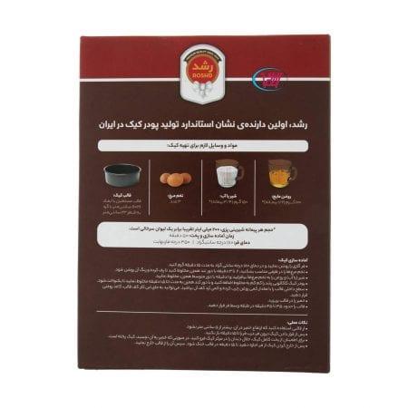 پودر کیک کاکائویی رشد/۵۰۰ گرم