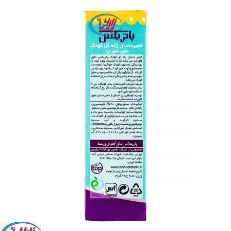 خمیر دندان پاتریکس ژله ای کودک حاوی فلوراید /۴۵ گرمی (کپی)