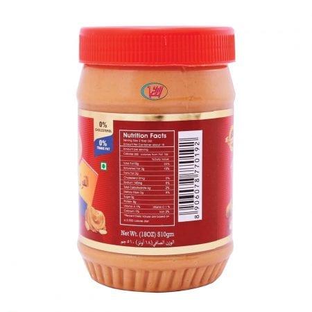 کره بادام زمینی خامه ای Riya Gold ریا/ ۳۴۰ گرم